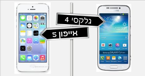 מה יותר טוב אייפון 5 או גלקסי 4